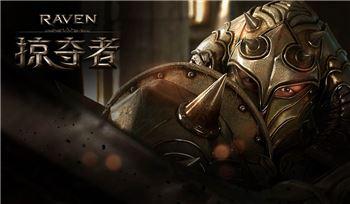 국내 평정한 '레이븐', 올해 하반기 중국 시장 진출