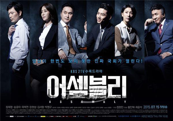 '어셈블리', 콘텐츠 파워지수 톱10 집입… 드라마중 유일