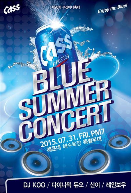 오비맥주, 해운대서 '2015 카스 블루 서머 콘서트' 개최