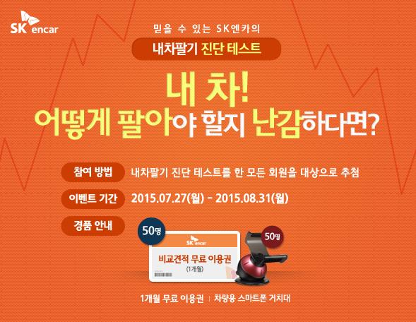 SK엔카, 29일부터 '비교견적 서비스' 오픈