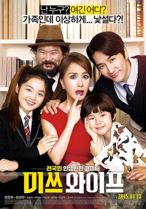 엄정화·송승헌 케미에 유쾌한 인생 반전…'미쓰와이프'