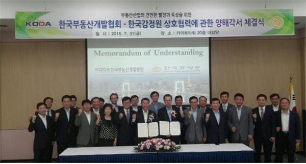 한국감정원, 한국부동산개발협회와 협력MOU 체결
