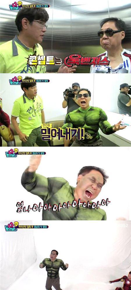 조영남, 김수미 떠올리며 '헐크'로 완벽 변신…폭소