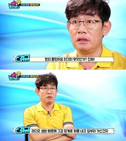 '나를 돌아봐' 이경규, 제작진 향한 조영남 사태 쓴소리