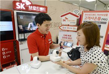 SK브로드밴드, 홈CCTV 출시 1주년 기념 신규가입 이벤트 진행