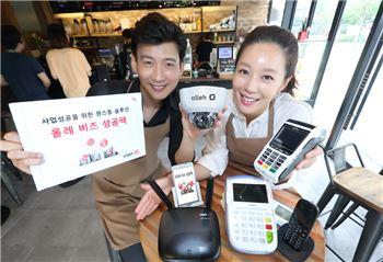 KT, 중소기업 맞춤형 결합상품 '올레 비즈 성공팩' 출시