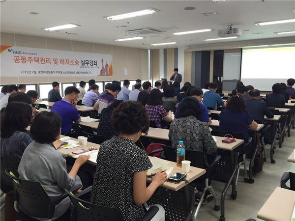 HUG, 공동주택관리 실무강좌 성황리 개최