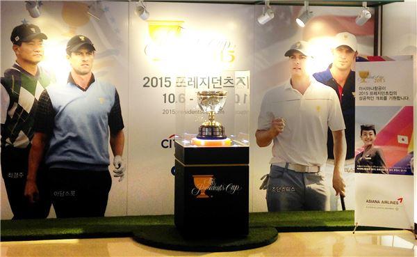 아시아나항공, 2015 프레지던츠컵 트로피 투어 개최