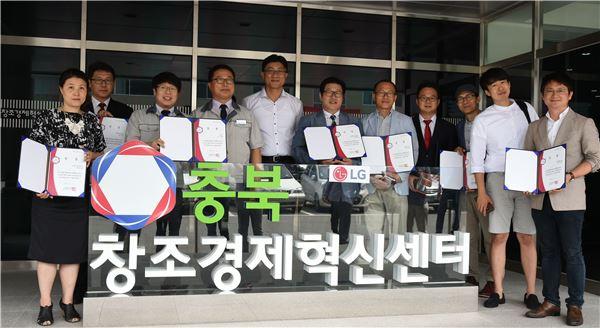 LG-충북창조경제혁신센터, 특허 사업화 아이디어 10건 선정
