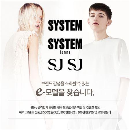 한섬, 온라인 전속 모델 선발 콘테스트 개최