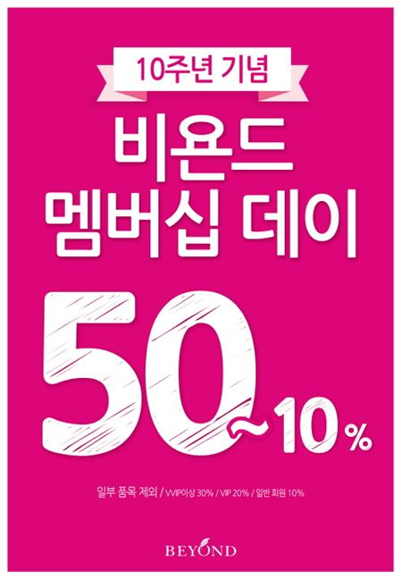 LG생활건강 비욘드, 8월 멤버십 데이…최대 50% 할인