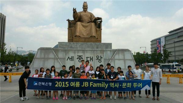 전북銀, 직원 자녀 대상 역사·문화투어 행사 시행