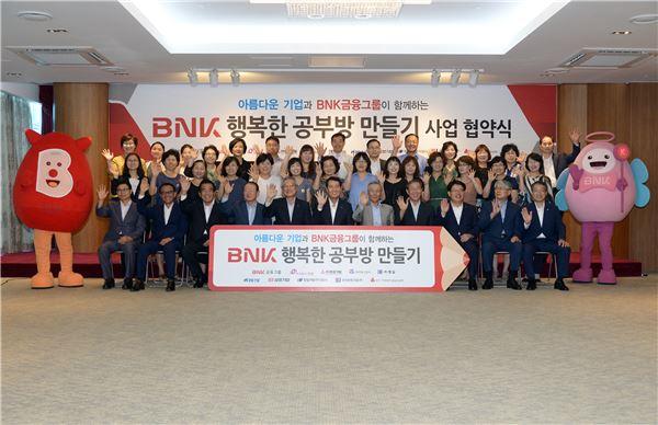 BNK금융, 'BNK 행복한 공부방 만들기' 협약식 개최