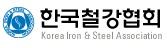 철강협회 취업지원 사이트서 '첫 취업자' 탄생