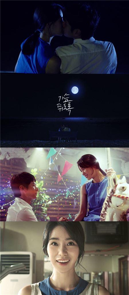 SG워너비, 신곡 '가슴 뛰도록' MV 티저 공개…임지연의 '달빛 키스' 눈길
