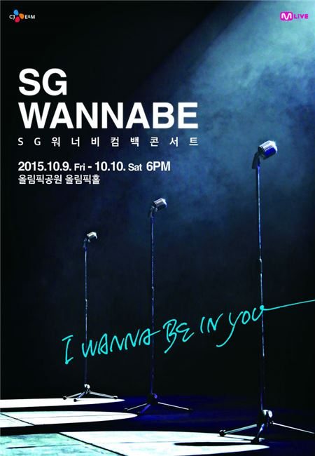 "SG워너비, 4년만에 콘서트 'I WANNA BE IN YOU' 개최…""티켓을 사수하라"""
