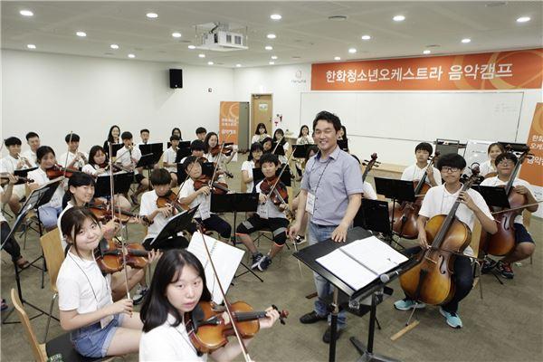 한화, 청소년 위한 '오케스트라 음악캠프' 개최