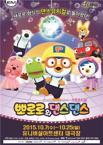 유진그룹, 어린이 뮤지컬 '뽀로로와 댄스댄스' 후원…12일 티켓 오픈