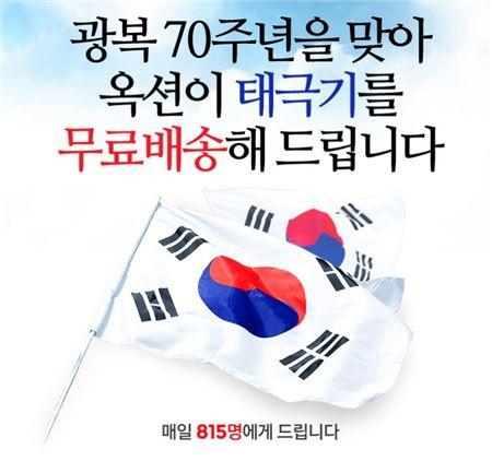 옥션, 광복 70주년 기념 태극기 무료배송 캠페인
