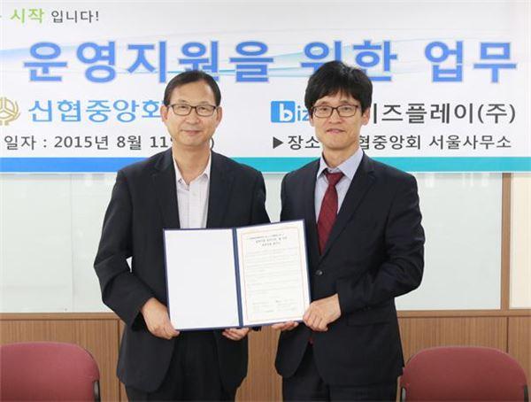 신협중앙회-비즈플레이, 협동조합 운영지원 위한 MOU 체결