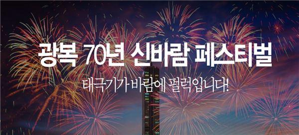 재계, 광복 70주년 기념 '신바람 페스티벌' 개최