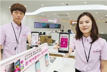 LGU+, 스마트폰 중고가 40% 보장 보험 출시