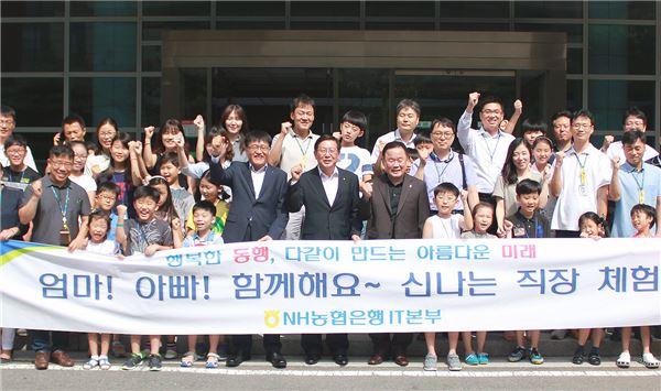 NH농협은행, '엄마·아빠 직장 체험 행사' 개최