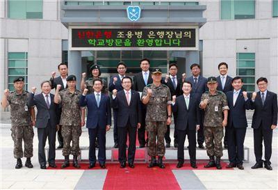 조용병 신한은행장, 육군학생군사학교 방문해 격려금 전달