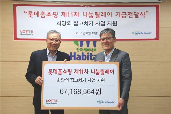 롯데홈쇼핑, 한국해비타트에 기부금 전달
