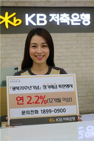 KB저축銀, 광복 70주년 기념 정기예금 특판행사 시행