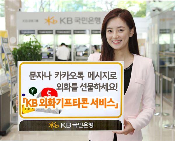 KB국민은행, '특별한 날 특별한 선물' 외화기프티콘 서비스 출시