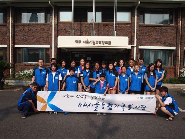 NH서울농협가족봉사단, 광복절 시립고덕양로원 봉사활동 실시