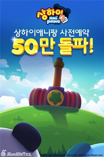 선데이토즈 '상하이 애니팡' 사전 예약 4일만에 50만명 돌파