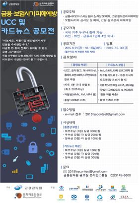 금감원, '금융·보험사기 피해예방 UCC 및 카드뉴스 공모전' 개최