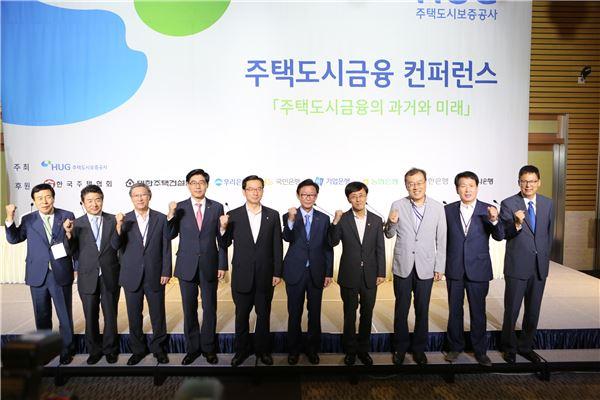 HUG, '주택도시금융 컨퍼런스' 개최