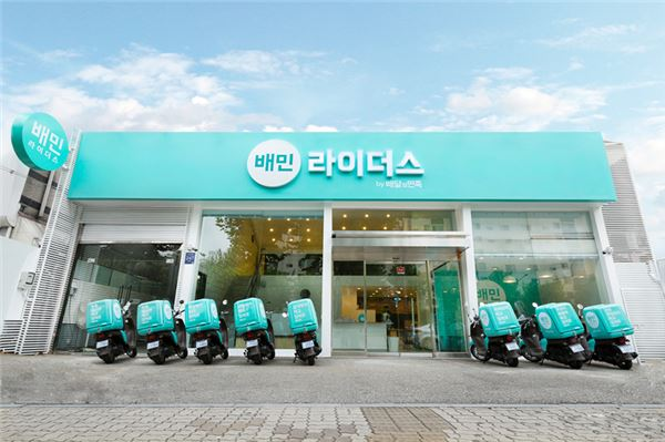 배달의민족, 외식배달서비스 '배민라이더스' 강남 진출