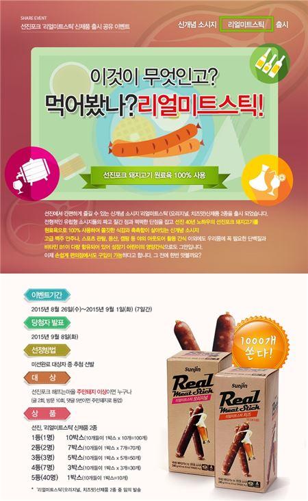 선진포크, '리얼미트스틱' SNS 공유 이벤트 개최
