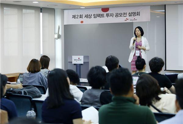 SK행복나눔재단, '제2회 세상 임팩트 투자 공모전' 개최