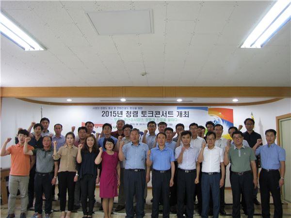 농어촌公 영산강사업단, '자율 청렴 토크콘서트' 개최