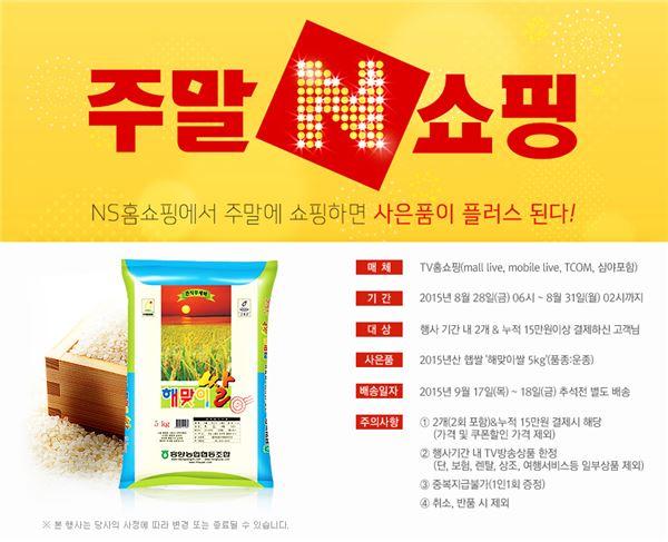 NS홈쇼핑, 햅쌀 '해맞이 쌀 5kg' 사은품 증정 이벤트