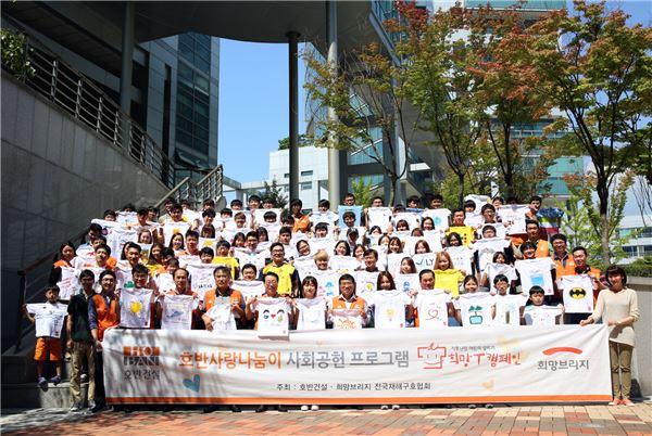 호반사랑나눔이 봉사단, 기후난민 어린이를 위한 '희망T캠페인' 봉사활동