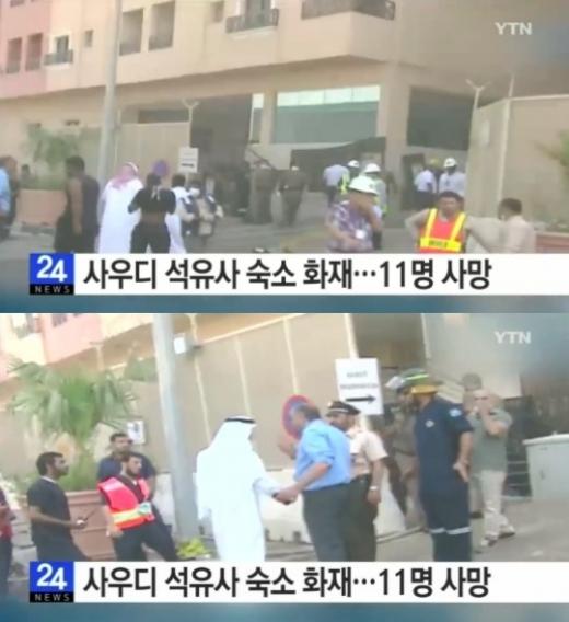 사우디 석유회사 숙소 화재, 11명 사망 219명 부상…한국인 피해여부 확인 안돼