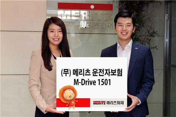 메리츠화재, (무)메리츠운전자보험M-Drive1501 출시