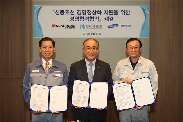 수은, 삼성중공업과 성동조선 대상 '경영협력협약' 체결