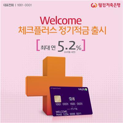 웰컴저축銀, 'Welcome 체크플러스 정기적금' 출시