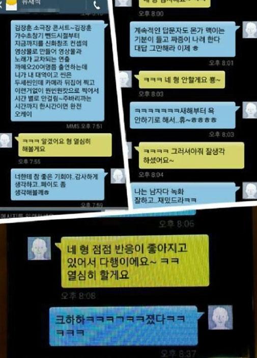 """'명단공개' 유재석, 과거 김장훈과 기싸움 문자?…""""짜증나려고 해"""" 폭소!"""