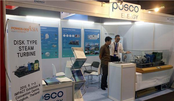 포스코에너지, '반작용 스팀터빈' 아시아 시장 공략
