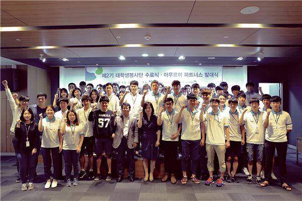 HUG 대학생봉사단 '아우르미 파트너스'발족