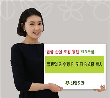 신영證, '플랜업 지수형 ELS·ELB' 4종 출시