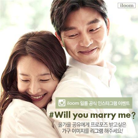 일룸, 'Will you marry me' 이벤트…공유의 숨겨진 모습은?